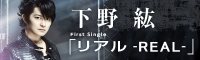 First Single「リアル -REAL-」