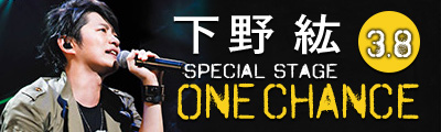 SPECIAL STAGE「ONE CHANCE」